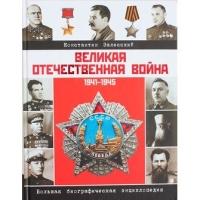 Великая Отечественная война. Биографическая энциклопедия